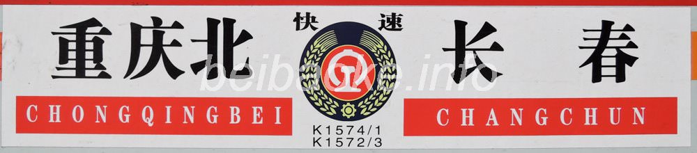 K1571次の行先票