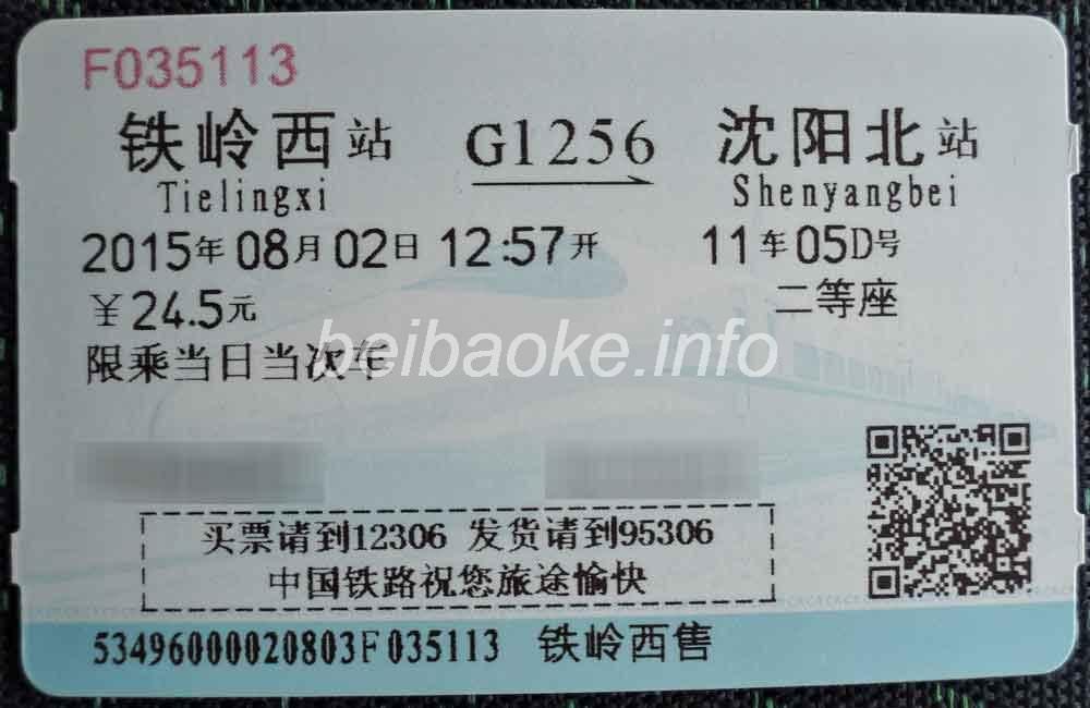 G1256次の切符