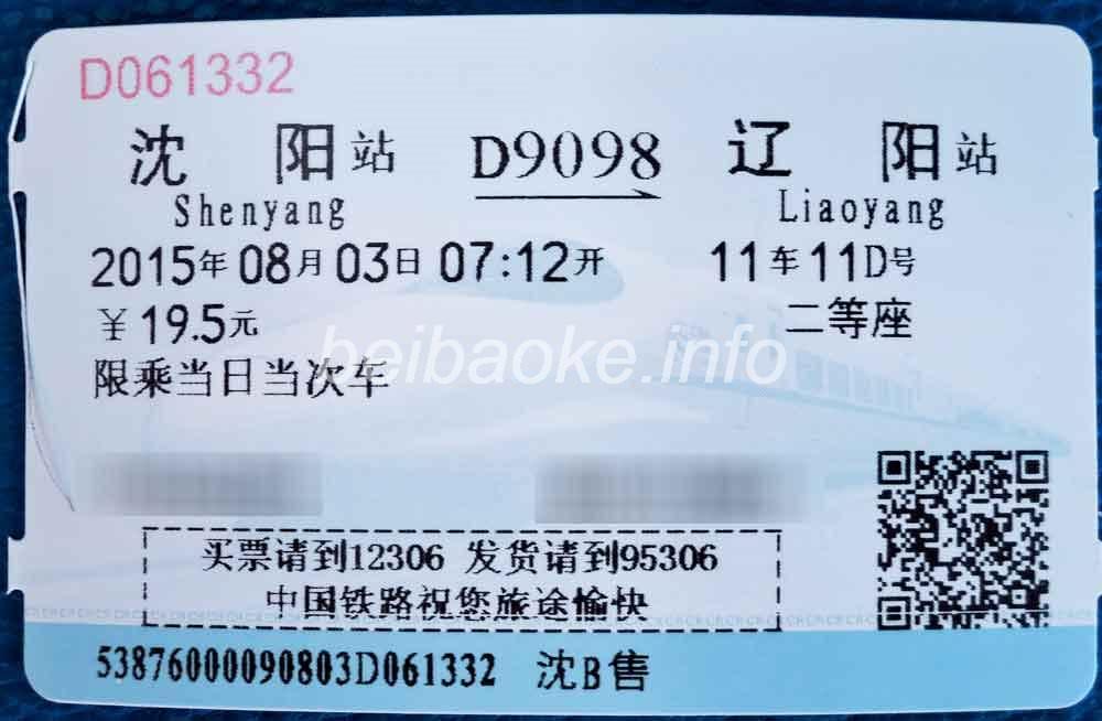D9098次の切符