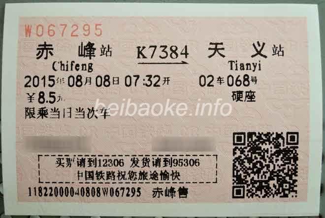 K7384次の切符
