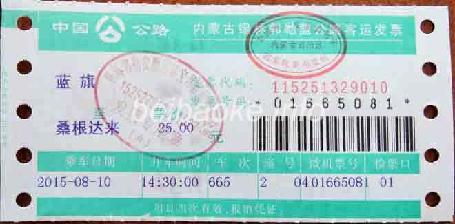 正藍旗→桑根達来のバスチケット