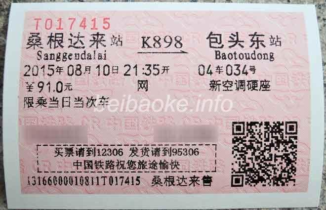 K898次の切符