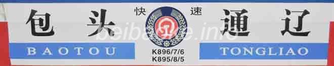 K898次の行先票
