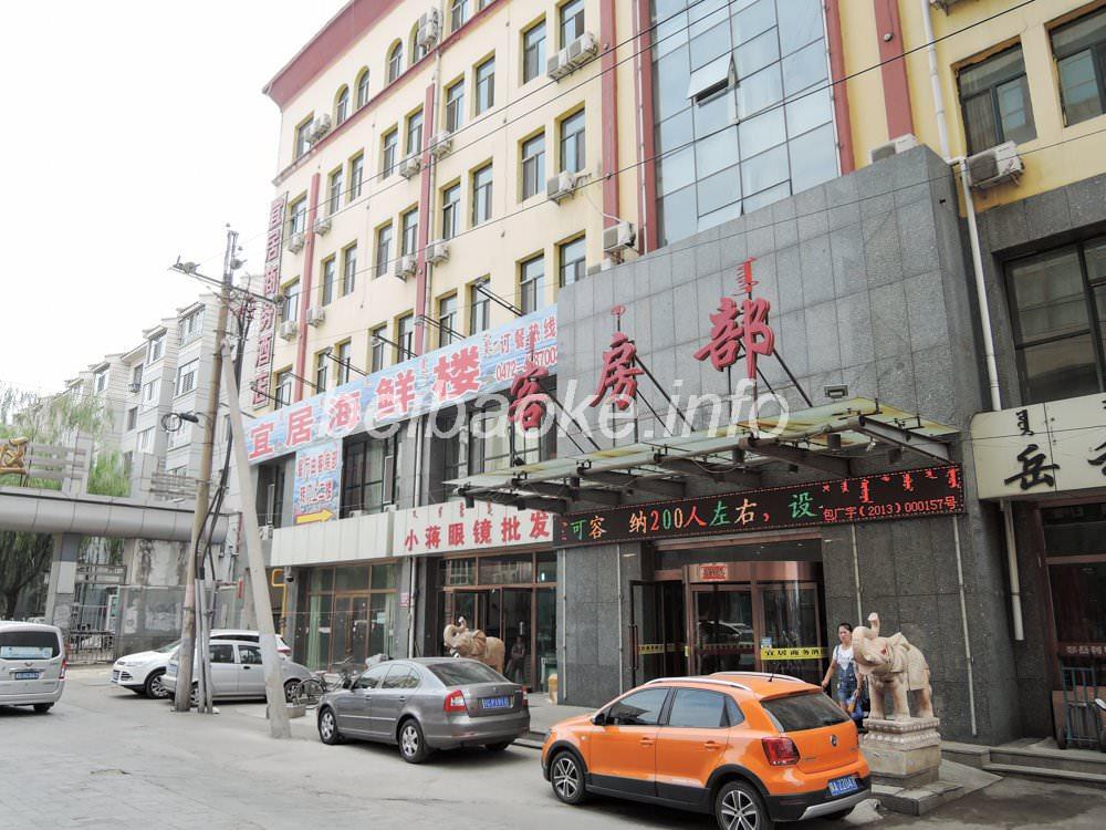 宜居商務酒店
