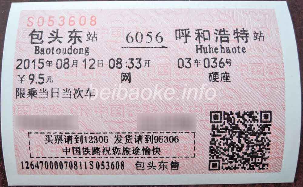 6056次の切符