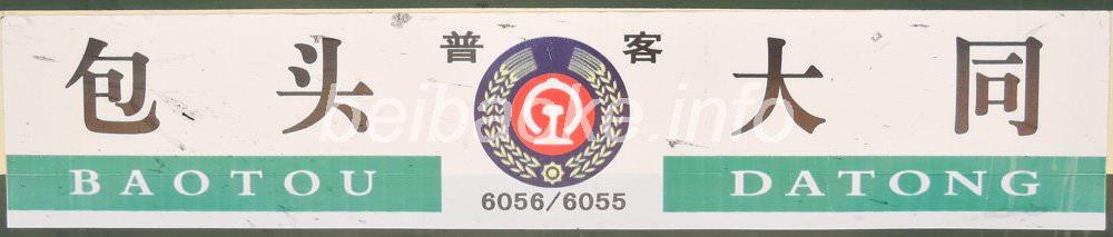 6056次の行先票