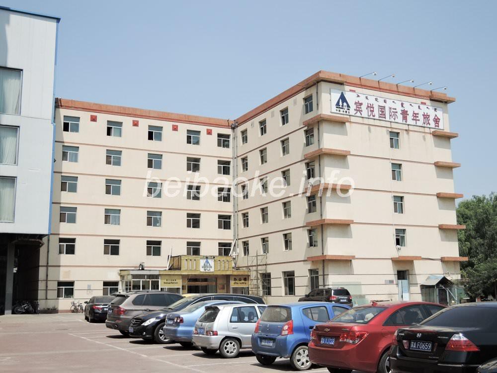 賓悦国際青年旅舍