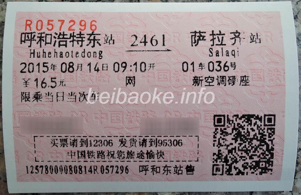 2461次の切符