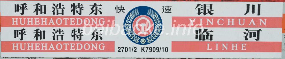 K7910次の行先票