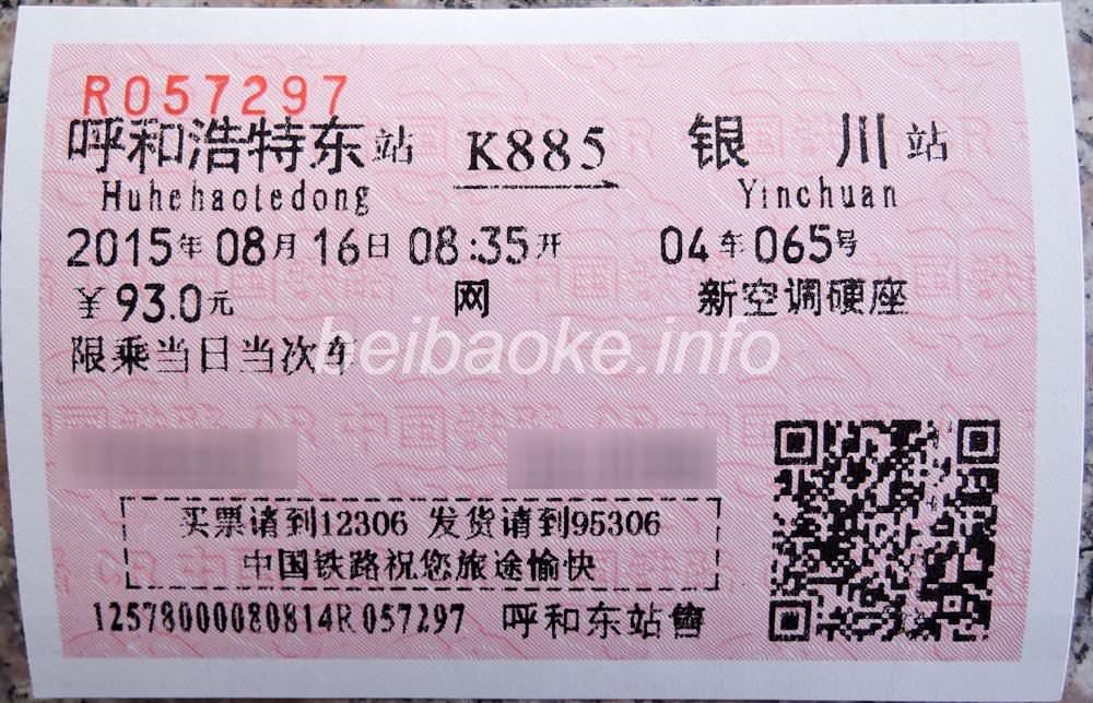 K885次の切符