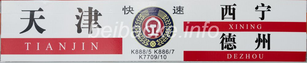 K885次の行先票