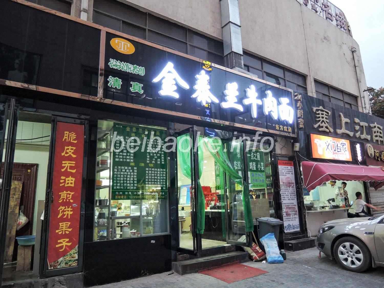 牛肉麺の店