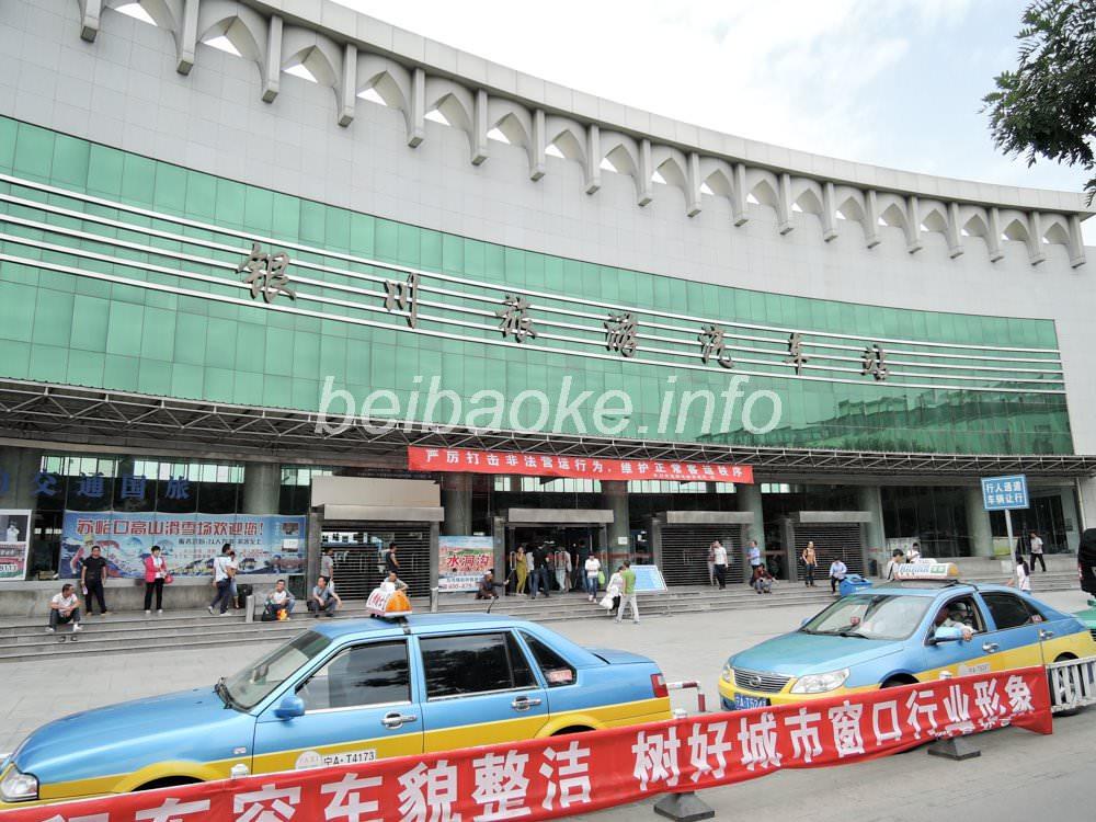 銀川旅游汽車站