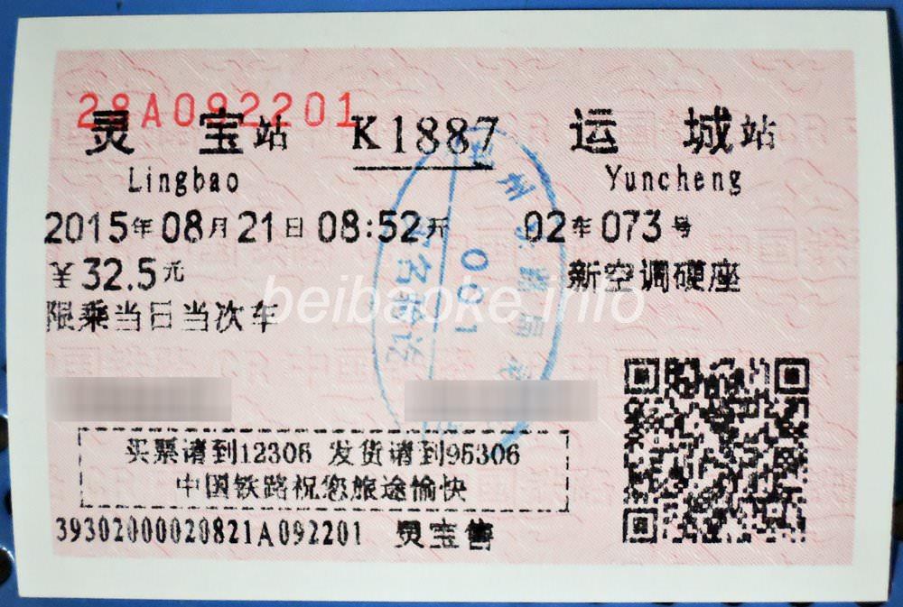 K1887次の切符