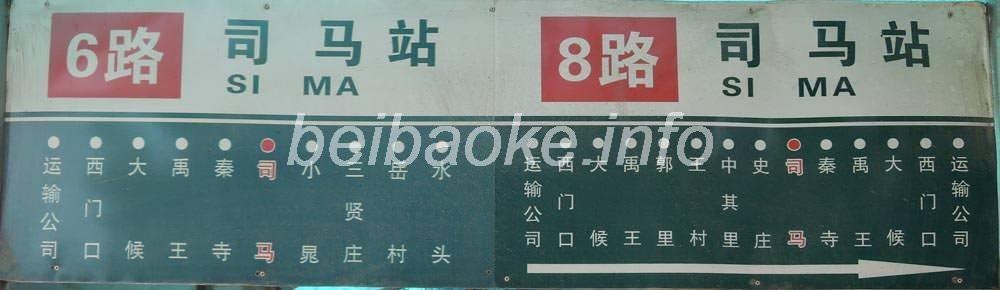 司馬村のバス停