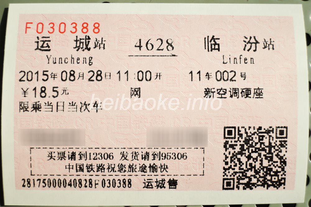 4628次の切符