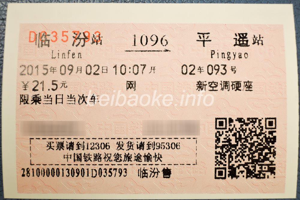 1096次の切符