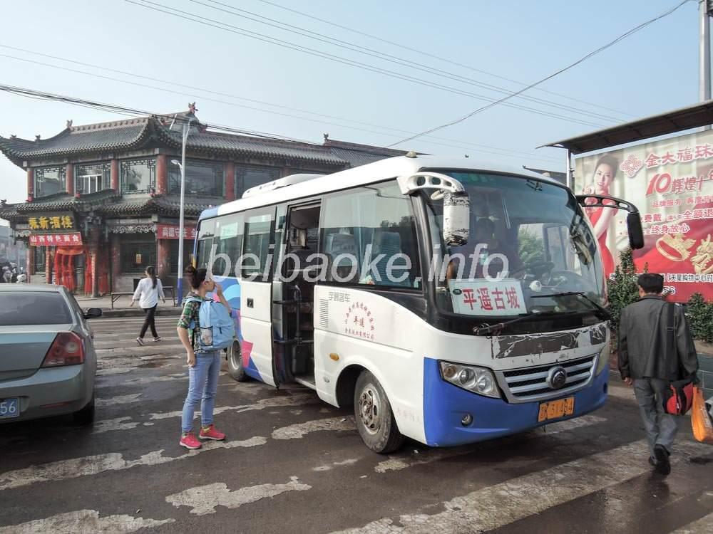 平遙→王家大院のバス