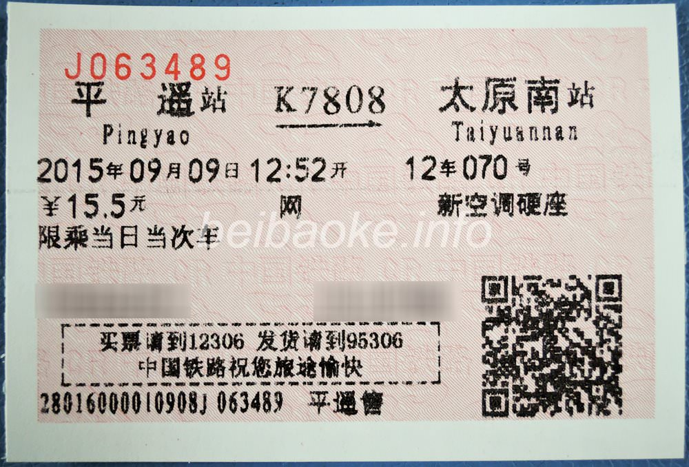 K7808次の切符