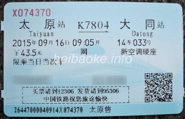 K7804次の切符