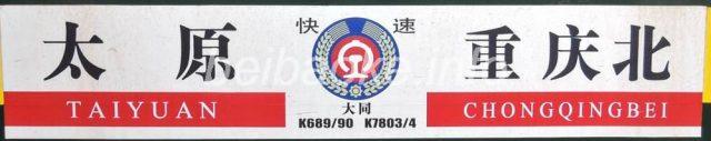 K7804次の行先票