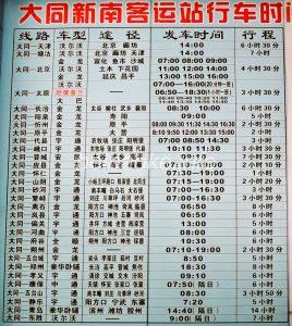 新南汽車站時刻表
