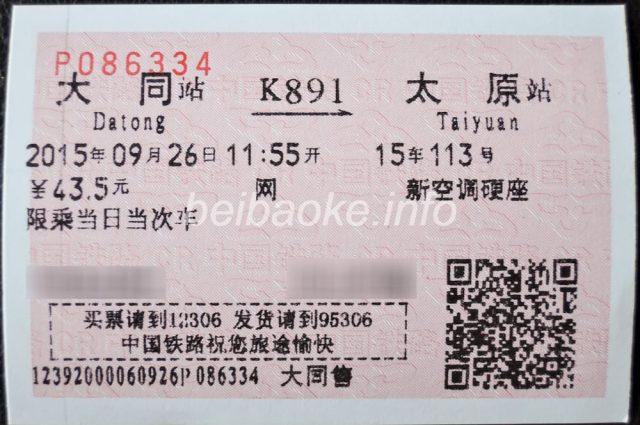 太原行き切符