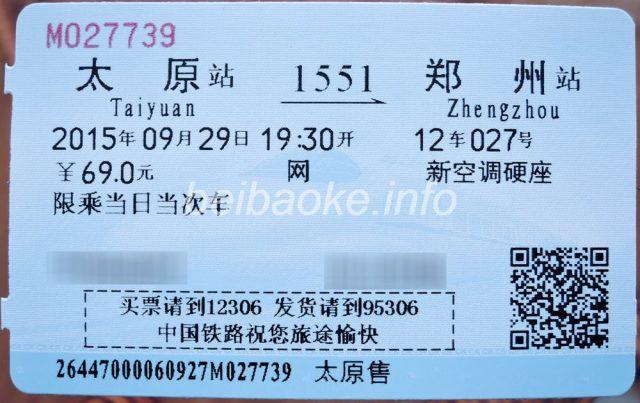 1551次の切符