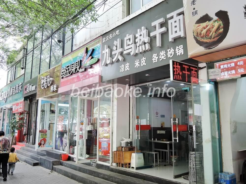 熱乾麺の店