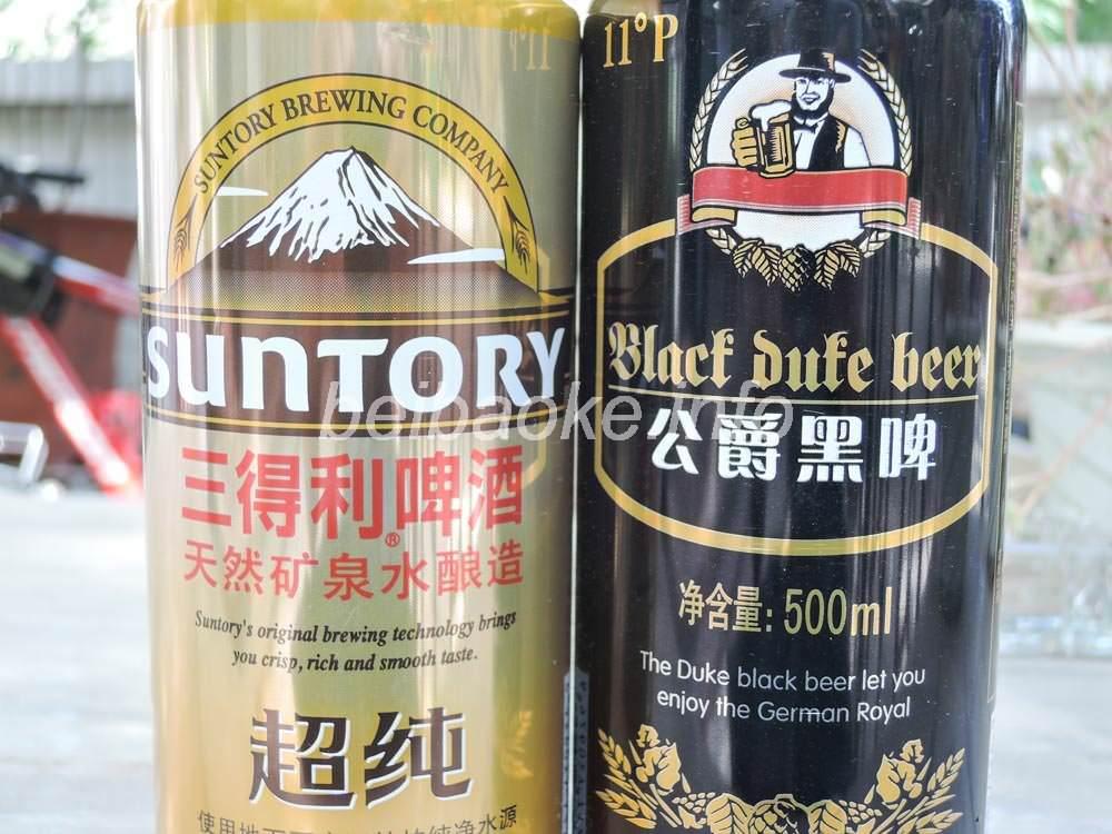 サントリービール超純、公爵黒ビール