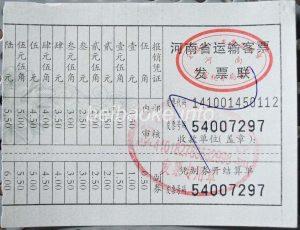 鄭州→上街のチケット
