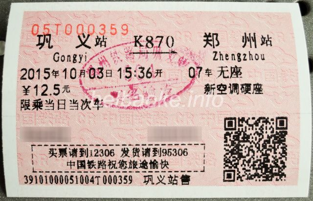 K870次の切符