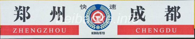 成都→鄭州 K870次の行先票
