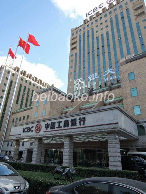 中国工商銀行北京分行営業部