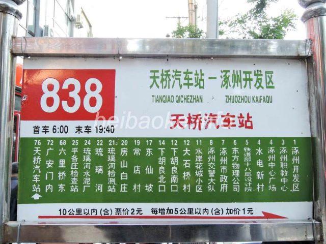 838路のバス停