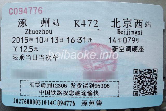 K472次の切符